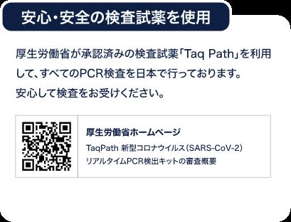 厚生労働省が承認済みの検査試薬「Taq Path」を利用して、すべてのPCR検査を日本で行っています。安心して検査をお受けください。
