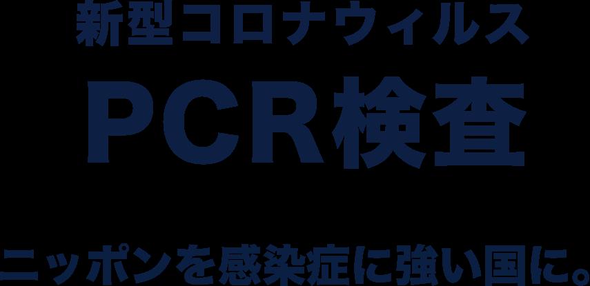 PCR検査キット ニッポンを感染症に強い国に